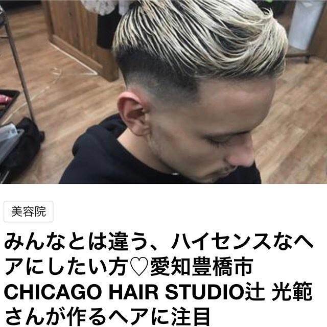 メディア向けの人間ではないですが…w美容情報サイトの『macaron』にて掲載させてもらいました。チェックしてみて下さい。↓↓↓↓↓↓↓↓↓↓↓↓↓↓↓↓ https://salonlist.jp/macaron/chicago-hair-studio-toyohashihttps://salonlist.jphttps://salonlist.jp/#hairstyle#haircolor#chicago_hair_studio#haircut#hairset#豊橋#豊橋美容院#美容師#散髪#床屋#barber#シカゴスタイル#chicagohairstudio