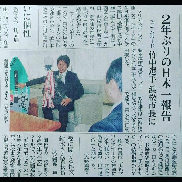 いつも髪を切らせて頂いて、ボードに店のステッカーを貼らせて頂いているスキムボード竹中雄一プロが新聞の記事に載ってました今後の活躍にも期待しています!!