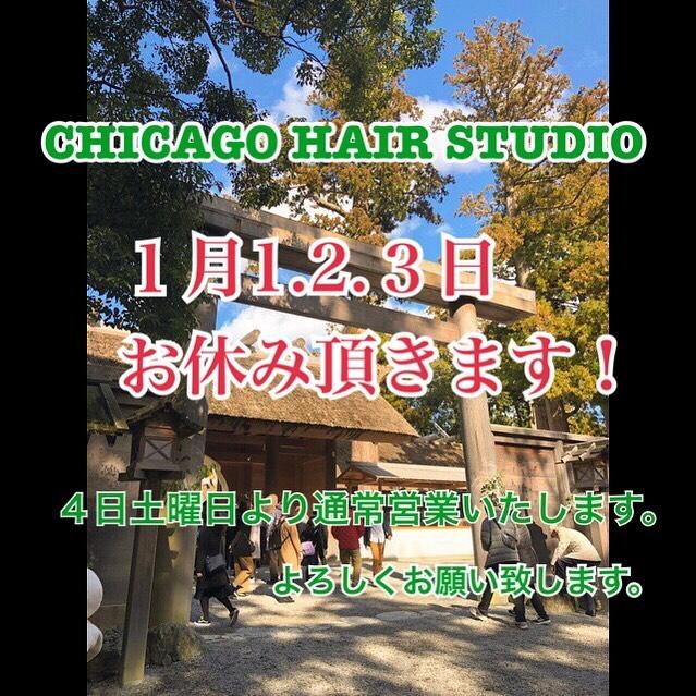 CHICAGO HAIR STUDIO年末年始営業のお知らせです。12月は30日は月曜日ですが営業します!1月1.2.3日の3日間はお休みさせていただきますのでよろしくお願い致します12月のご予約は埋まりやすいのでお早めにご連絡ください!..1月20.21.22日はお休み頂きますが追々連絡させていただきますのでよろしくお願いします。